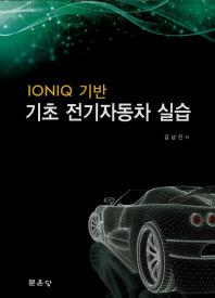 IONIQ 기반 기초 전기자동차 실습