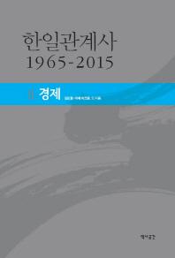 한일관계사 1965-2015. 2: 경제