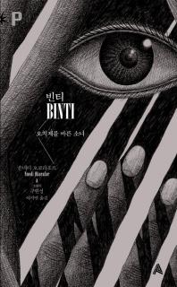 빈티(Binti): 오치제를 바른 소녀