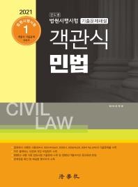 진도별 객관식 민법 법원시행시험 기출문제해설(2021)