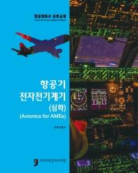 항공기 전자전기계기(심화)