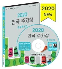 전국 주차장 주소록(2020)(CD)