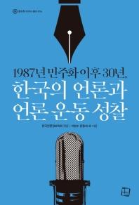1987년 민주화 이후 30년, 한국의 언론과 언론 운동 성찰