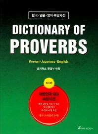 Dictionart of Proverbs(한국 일본 영어 속담사전)