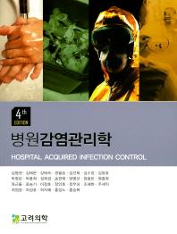 병원감염관리학