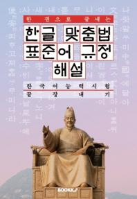 한글 맞춤법 표준어 규정 해설 : 한 권으로 끝내는 한국어능력시험 끝장내기