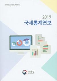 국세통계연보(2019)