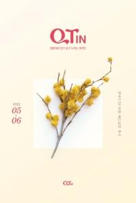 큐티인(QTIN)(작은글씨)(2021년 5/6월호)