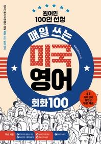 매일쓰는 미국 영어 회화 100(원어민 100인 선정)