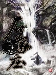 [세트] 석가장 (전6권/완결)