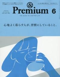 안도프리미엄 &PREMIUM 2019.06