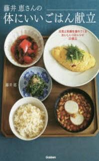 藤井惠さんの體にいいごはん獻立 元氣と笑顔を連れてくるおいしい140レシピ33獻立