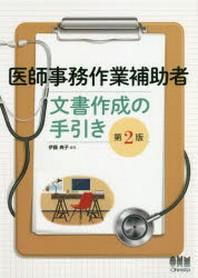 醫師事務作業補助者文書作成の手引き