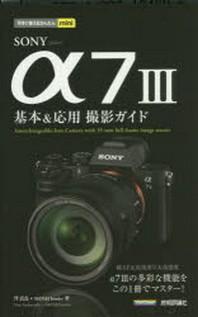 SONY α7 3基本&應用撮影ガイド