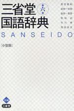 三省堂國語辭典 小型版