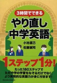 3時間でできるやり直し中學英語
