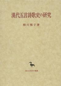 漢代五言詩歌史の硏究