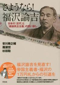 さようなら!福澤諭吉 日本の「近代」と「戰後民主主義」の問い直し