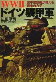 WW2ドイツ裝甲軍 裝甲電擊戰が敎える戰爭の力學