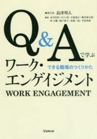 Q&Aで學ぶワ-ク.エンゲイジメント できる職場のつくりかた