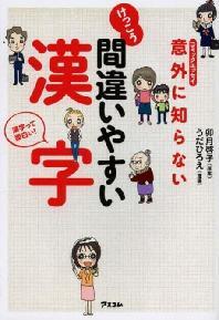 意外に知らないけっこう間違いやすい漢字 コミックエッセイ 漢字って面白い!
