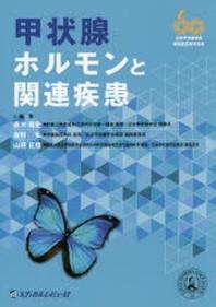 甲狀腺ホルモンと關連疾患 日本甲狀腺學會創設60周年記念