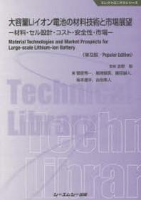 大容量LIイオン電池の材料技術と市場展望 材料.セル設計.コスト.安全性.市場 普及版