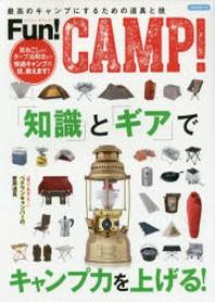 FUN!CAMP! 最高のキャンプにするための道具と技