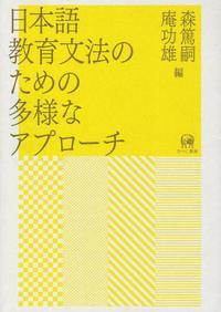日本語敎育文法のための多樣なアプロ-チ