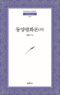 동양평화론(외)