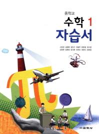 중학교 수학1 자습서(2020)