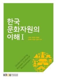 한국문화자원의이해1(2학기)