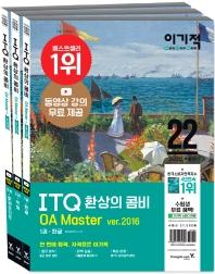 2022 이기적 ITQ 환상의 콤비 OA Master ver.2016