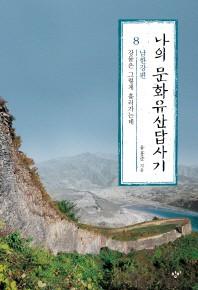 나의 문화유산답사기. 8: 남한강편