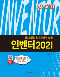 인벤터(2021)
