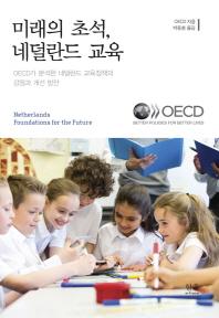 미래의 초석, 네덜란드 교육