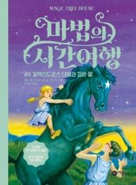 마법의 시간여행. 49: 알렉산드로스 대왕과 검은 말