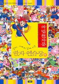 엄마 아빠와 함께하는 마법천자문 한자 연습장. 9