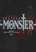 ANOTHER MONSTER(또 하나의 몬스터)