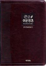 큰글쉬운성경 21C큰글찬송가(색인)(중)(합본)(다크브라운)