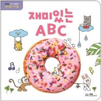 재미있는 ABC