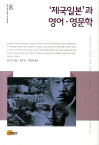 제국일본과 영어 영문학