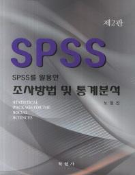 SPSS를 활용한 조사방법 및 통계분석