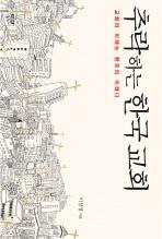 추락하는 한국교회