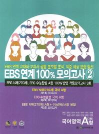 국어영역 A형 EBS 연계 100% 모의고사2(3회)(2013)