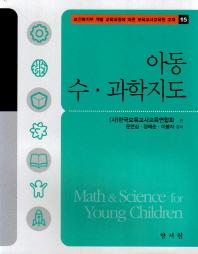 아동 수 과학 지도