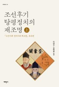 조선후기 탕평정치의 재조명(상)