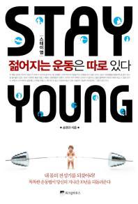Stay Young: 젊어지는 운동은 따로 있다