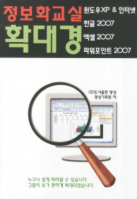 확대경 정보화교실(윈도우 XP 인터넷 한글2007 엑셀2007 파워포인트 2007)