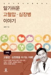 김한수 박사와 함께 하는 알기쉬운 고혈압 심장병 이야기